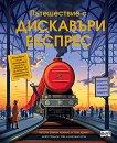 Пътешествие с Дискавъри Експрес - Емили Хокинс, Том Адамс -