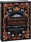 Вълшебни приказки от световната съкровищница - детска книга