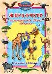 Загадки за любопитните пътешественици: Жирафчето, което изпълнява своите обещания -