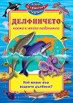 Загадки за любопитните пътешественици: Делфинчето, което е много любопитно -