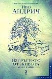 Изтръгнато от живота - моя и вашия - Иво Андрич - книга