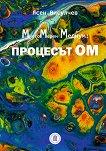 Многомерен медиум: Процесът ОМ - Ясен Висулчев -