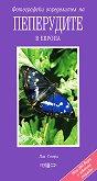 Фотографски определител на Пеперудите в Европа - книга