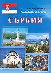 Сърбия - Васил Дойков -