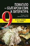 Помагало по български език и литература за 9. клас - учебник