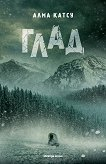 Глад - Алма Катсу - книга