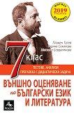 Помагало за външно оценяване по български език и литература за 7. клас - помагало