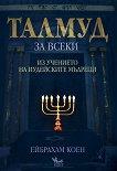 Талмуд за всеки: Из учението на иудейските мъдреци - Ейбрахам Коен - книга