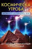Космическа утроба - Чандра Уикрамасиндж, Робърт Бовал - книга