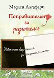 Поправителен за родители - Мадлен Алгафари - книга