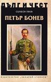 Дълг и чест: Петър Бонев - Симеон Янев - книга