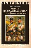 Дълг и чест: Четата на Хаджи Димитър и Стефан Караджа - Зина Маркова -
