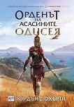 Орденът на асасините - книга 10: Одисея - Гордън Дохърти -