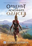 Орденът на асасините - книга 10: Одисея -