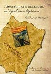 Метафизика и психология на духовните възрасти - Владимир Теохаров -