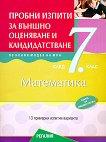 Пробни изпити по математика за външно оценяване и кандидатстване след 7. клас - книга