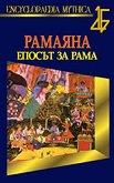 Рамаяна - епосът за Рама -
