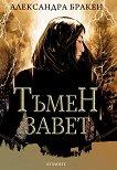 Тъмна дарба - книга 4: Тъмен завет - Александра Бракен -