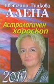 Астрологичен хороскоп 2019 - Светлана Тилкова - Алена - книга