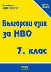 Сборник по български език за национално външно оценяване за 7. клас - учебник