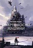 Смъртоносни машини - Филип Рийв -