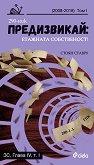 Предизвикай: Етажната собственост 2008 - 2018 - том 1 - Стоян Ставру - книга