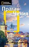 Пътеводител National Geographic: Прага и Чехия - Стивън Брук - книга