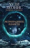 Ретроградните планети - книга