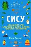 Сису: Финландският начин за постигане на щастие, хармония, жизненост и благополучие - Катя Панцар - книга
