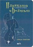 Планката и болтът - Елица Павлова - книга