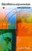 Изкуството на астрологическата интерпретация - Трейси Маркс -