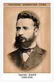 Табло: Български национални герои -