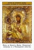 Табло: Икони на Божията Майка с голяма лечебна и чудотворна сила - книга