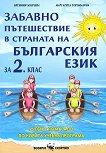Забавно пътешествие в страната на българския език: Учебно помагало по български език за 2. клас - помагало