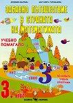 Забавно пътешествие в страната на математиката - учебно помагало за 3. клас - Евтимия Манчева, Маргарита Тороманова - помагало