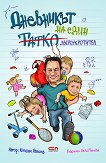 Дневникът на един татко звероукротител - Калоян Явашев -