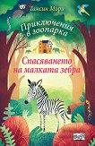 Приключения в зоопарка: Спасяването на малката зебра - Тамсин Мъри - книга