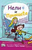 Нели и принцеса: Денят на домашните любимци - Ева Хиртайс - книга