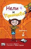 Нели и принцеса: Дневникът - Ева Хиртайс -