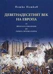 Деветнадесетият век на Европа - Петко Петков - книга