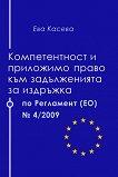 Компетентност и приложимо право към задълженията за издръжка по Регламент (ЕО) № 4/2009 - Ева Касева -