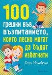 100 грешки във възпитанието, които лесно могат да бъдат избегнати - Олга Маховска - книга