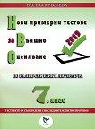 Нови примерни тестове за външно оценяване по български език и литература за 7. клас - Весела Кръстева -