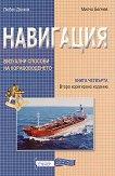 Навигация - книга 4: Визуални способи на корабоплаването - Милчо Белчев, Любен Дянков -