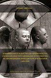 (А)нормалност и достъп до публичността: Социално-институционални пространства на биомедицинските дискурси в България (1878 - 1939) - Гергана Мирчева -