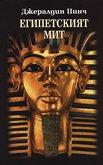 Египетският мит - Джералдин Пинч -