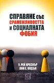 Справяне със срамежливостта и социалната фобия - У. Рей Крозиър, Лин Е. Олдън -