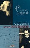 Кореспонденция с протойерей Георги Флоровски - Архимандрит Софроний -