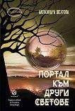 Портал към други светове - Александра Шехтова -