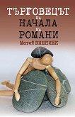 Търговецът на начала на романи - Матей Вишниек - книга